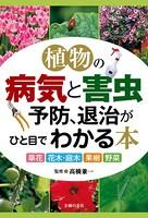 植物の病気と害虫予防、退治がひと目でわ...