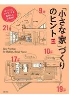 「小さな家」づくりのヒント