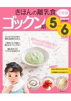 きほんの離乳食 完全版 ゴックン期 5...