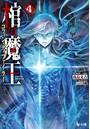 棺の魔王(コフィン・ディファイラー) 4