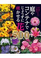 庭やコンテナでじょうずに咲かせる花500