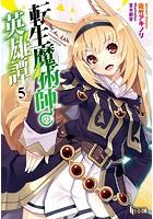 転生魔術師の英雄譚 5