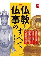 新装版 仏教と仏事のすべて