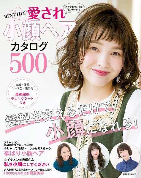 BEST HIT! 愛され小顔ヘアカタログ500