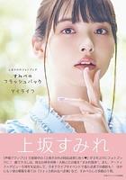 上坂すみれフォトブック すみぺのフラッシュバック マイライフ【電子版特典付】
