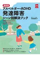 最新版 アスペルガー・ADHD 発達障害 シーン別解決ブック