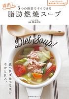 6つの野菜ですぐできる 毒出し脂肪燃焼スープ