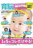 育脳Baby-mo 1日5分から始める!