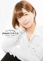 かわいすぎる料理家 fantastic!いんくん〜beauty recipe〜