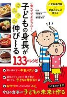 食べててよかった! 子どもの身長がぐんぐん伸び〜る133のレシピ