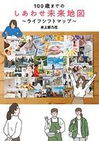100歳までのしあわせ未来地図〜ライフシフトマップ〜