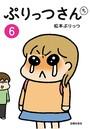 ぷりっつさんち (6)