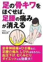 足の骨キワをほぐせば、足腰の痛みが消える