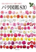 バラ図鑑820