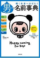 男の子の名前事典