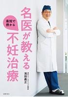 名医が教える最短で授かる不妊治療