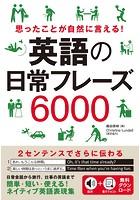 思ったことが自然に言える! 英語の日常フレーズ6000