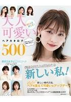 BEST HIT! 大人可愛いヘアカタログ500