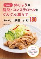 コレステロール・中性脂肪 体じゅうの脂肪・コレステロールをぐんぐん減らすおいしい鉄壁レシピ180