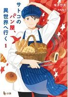 サトコのパン屋、異世界へ