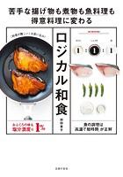 ロジカル和食― 苦手な揚げ物も煮物も魚料理も得意料理に変わる