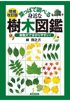 増補改訂版 葉っぱで調べる身近な樹木図鑑