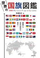 世界の国旗図鑑