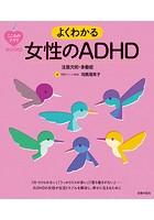こころのクスリBOOKS よくわかる女性のADHD 注意欠如・多動症