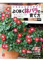 よく咲く鉢バラの育て方