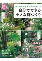 自分でできる小さな庭づくり