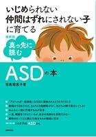最新版 真っ先に読むASDの本