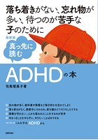 最新版 真っ先に読むADHDの本