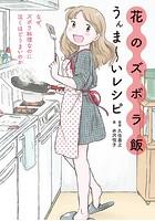 花のズボラ飯 うんま〜いレシピ