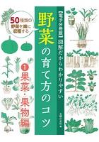 図解だからわかりやすい 野菜の育て方のコツ