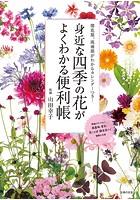 身近な四季の花がよくわかる便利帳