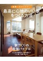 世界一わかりやすい「最高に心地のいい家」をつくる方法