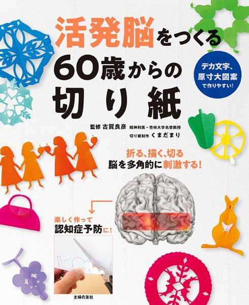 活発脳をつくる60歳からの切り紙