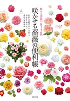 咲かせる薔薇の便利帳