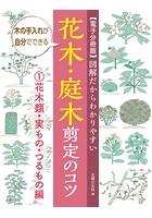【電子分冊版】図解だからわかりやすい 花木・庭木剪定のコツ