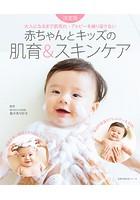 赤ちゃんとキッズの肌育&スキンケア
