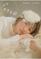 月刊#さえ沼