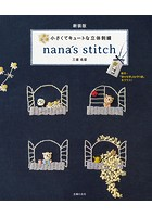 新装版 小さくてキュートな立体刺繍 nana´s stitch