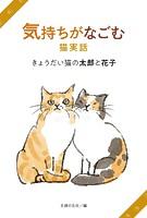 気持ちがなごむ猫実話 きょうだい猫の太郎と花子
