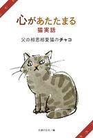 心があたたまる猫実話 父の相思相愛猫のチャコ