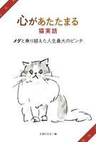 心があたたまる猫実話 メグと乗り越えた人生最大のピンチ