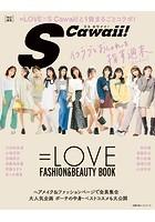 SCawaii! 特別編集 =LOVE FASHION&BEAUTY BOOK