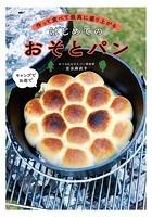 作って食べて最高に盛り上がる はじめてのおそとパン
