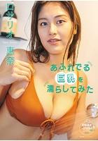 ロサリオ惠奈 あふれでる巨乳を濡らしてみた STRiKE! DIGITAL PHOTOBOOK PETIT 003