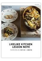 ライクライクキッチンの旅する味 予約のとれない料理教室レッスンノート