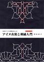 伝統のアイヌ文様構成法によるアイヌ衣装と刺繍入門 ミニサイズ・チヂリ編